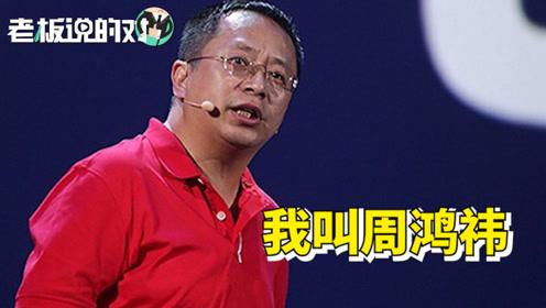 """尴尬!周鸿祎忘穿红衣,领奖现场被错叫""""周鸿伟"""""""