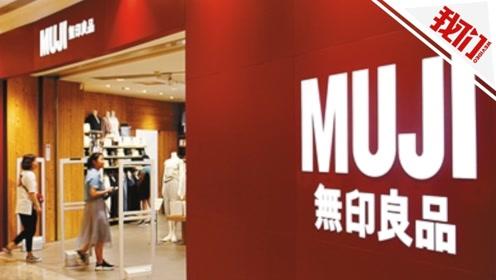 无印良品商标案终审宣判 北京无印良品胜诉却遭网友吐槽