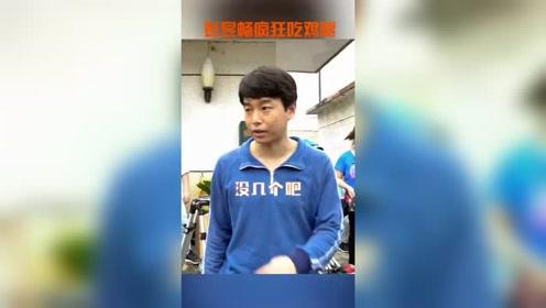彭昱畅在电影中国女排中吃鸡腿的官方花絮视频来啦!