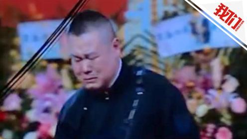 岳云鹏回应演出现场落泪:舍不得离开 会改掉爱哭的毛病