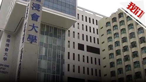 香港浸会大学一个月后开学 校外人士依旧禁止入校