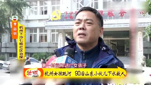 杭州女孩跳河 90后山东小伙儿下水救人