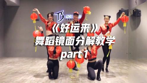 红红火火年会舞蹈,《好运来》舞蹈镜面分解教学part1