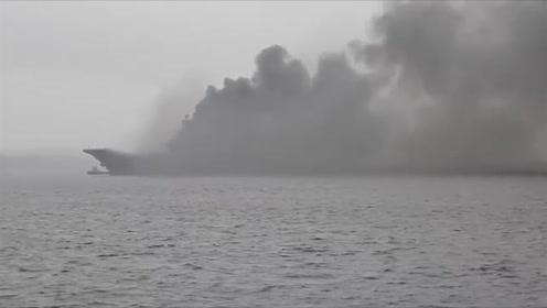 """俄罗斯唯一现役航母""""库兹涅佐夫""""号突发大火,已致10人受伤"""