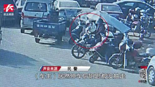 """活久见!偷车得手全靠""""演技"""",民警:没见过这样的贼"""