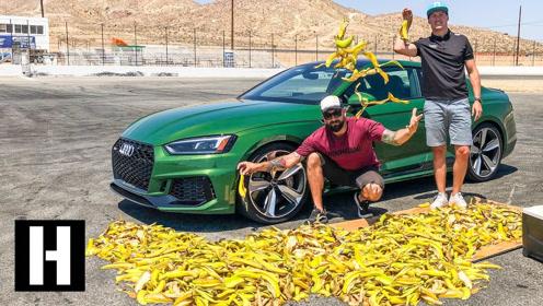 汽车在2000个香蕉皮上行驶会怎样?会漂移吗?精彩的一幕来了