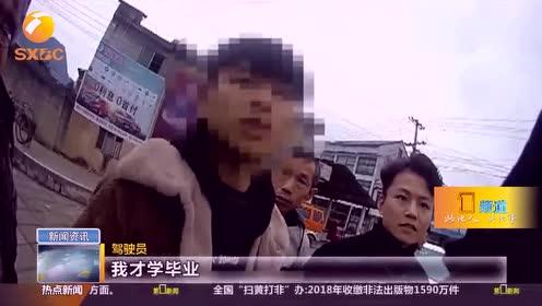 贵州:驾照到手太兴奋,错误操作撞校门