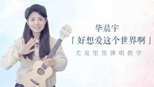 华晨宇《好想爱这个世界啊》-喵了个艺尤克里里弹唱教学