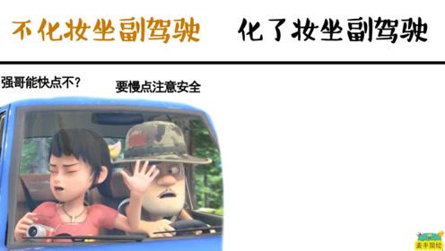 赵琳不化妆坐副驾vs化了妆坐副驾,开车需谨慎,眼睛还是要看前方