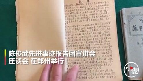 """""""90后院士""""陈俊武高中手绘药物笔记曝光"""