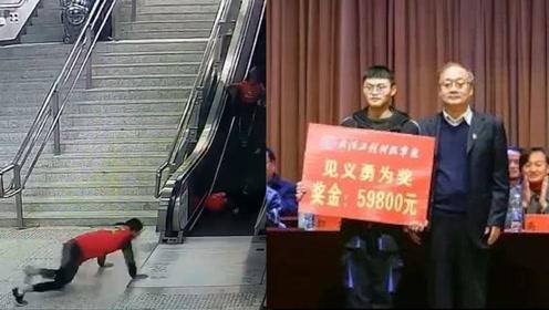 地铁站连滚带爬救人大学生获59800元奖学金