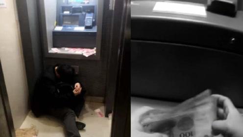 百元大钞散落一地!男子深夜存钱 存了一半竟睡着了