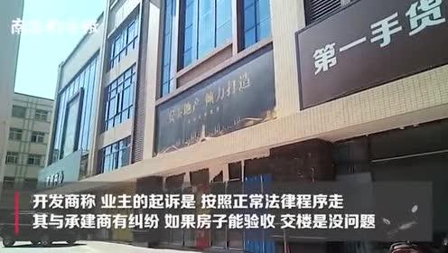 惠东安泰商业广场逾期近一年难交楼!部分业主起诉开发商