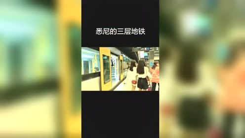 悉尼的三层地铁,很实用哦!中国什么时候才有啊?