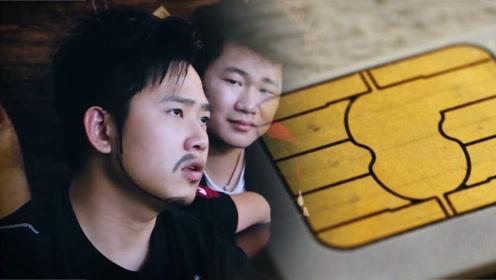 搞笑短故事:捡到手机卡不要插自己手机,可能是一个套路!