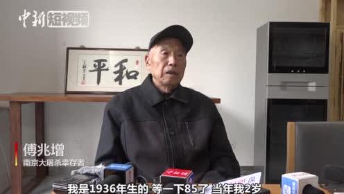 南京大屠杀幸存者傅兆增:一生的疮疤告诉我生命的可贵