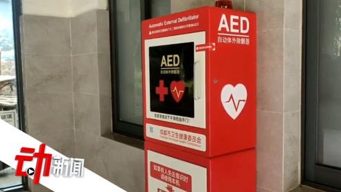 """成都一景区配10台""""救命神器""""AED:保证1台周围10人会操作"""