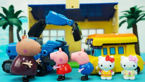 帮帮龙玩具故事 棘龙司皮喏变身校巴送佩奇上学