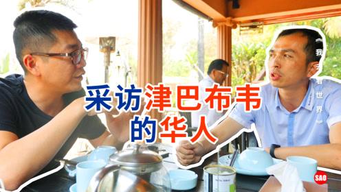津巴布韦48集:采访津巴布韦的当地华人,刚来到这里是什么样子