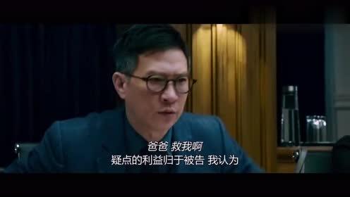 催眠 裁决:女儿惨遭虐打,张家辉陷两难向绑匪宣战