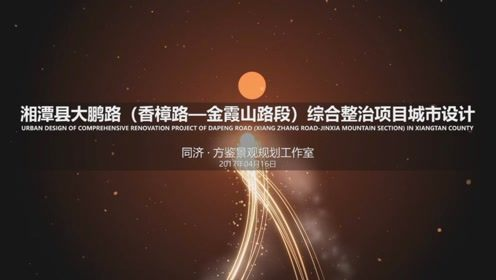 湘潭县大鹏路(香樟路——金霞山路段)综合整治项目城市设计