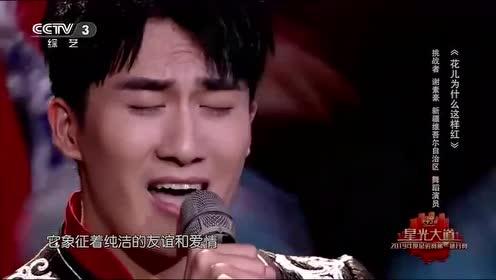 星光大道:新疆帅小伙谢素豪演绎《花儿为什么这样红》,征服全场