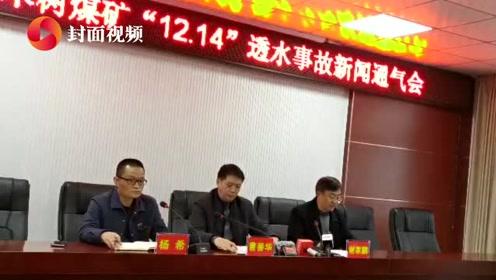 """封面3D还原川煤集团杉木树煤矿""""12·14""""透水事故"""