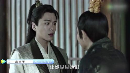 《庆余年》庆帝约范闲进宫:小伙要结婚了,见见七大姑八大姨去