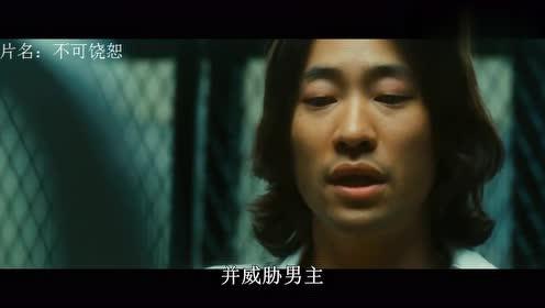 几分钟看完韩国犯罪电影《不可饶恕》