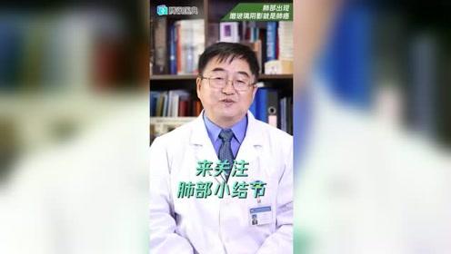 查出肺磨玻璃结节,会是肺癌吗?出现这个问题,早处理,早安心