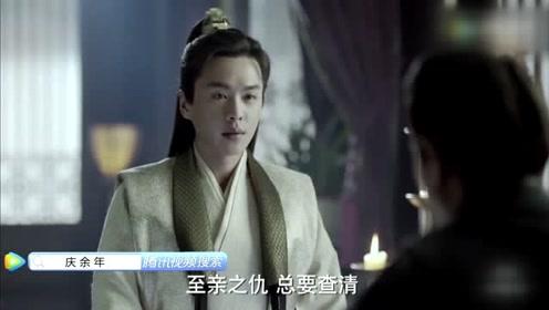 《庆余年》范闲帮太子带话,林相一听更确定自己的猜测