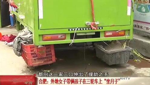 合肥: 一女子在三轮车上坐月子,带着两个孩子却婉拒帮助