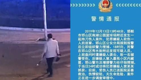 邯郸一男子持刀连伤2人藏匿居民区,警方连夜围堵擒获