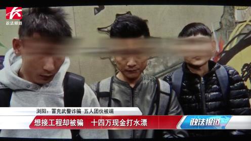 冒充武警接工程诈骗14万,警方跨省抓捕:5人团伙被端