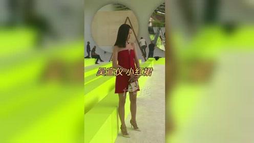 吴宣仪穿小红裙亮相,精致又甜美