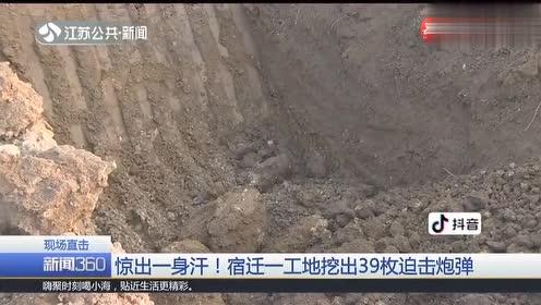宿迁工地挖掘机一铲下去,竟刨出39枚炮弹,当地警方封锁现场!