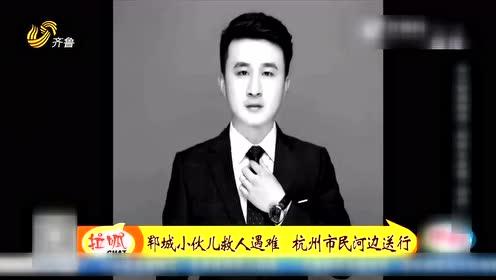 郓城小伙儿救人遇难 杭州市民河边送行