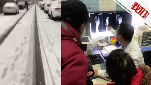 北京大雪过后 积水潭医院急诊来了11位摔伤患者