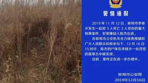 悬赏20万的蚌埠致3死3伤嫌犯尸体被找到,疑一男子方便时发现