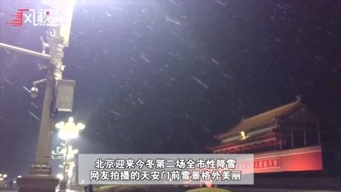 北京迎今冬第二场雪 雪中的天安门格外美丽