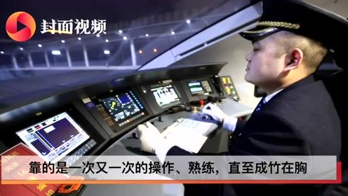 """成贵高铁首发司机揭秘:一公里要爬升""""10层楼"""""""