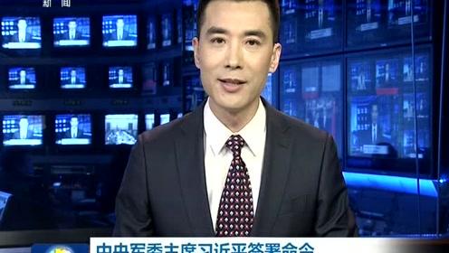 中央军委主席习近平签署命令发布《军队安全管理条例》