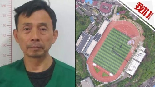 """湖南""""操场埋尸案""""将于12月17日开庭 嫌疑人杜少平被控六宗罪"""