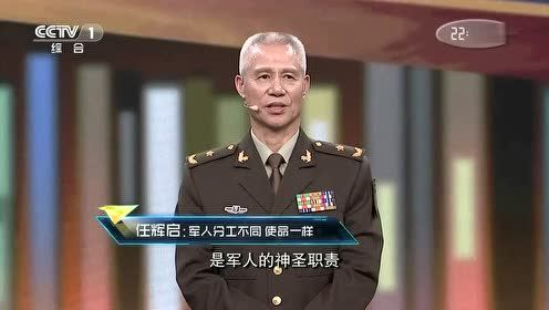我是中国军人海报