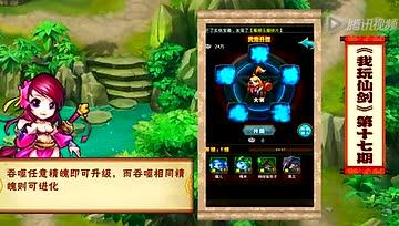 我玩仙剑17:灵宠系统大揭秘