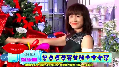 盘点香港最漂亮十大女星    胡侃娱乐圈