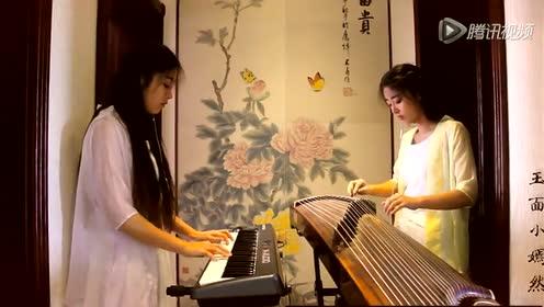古筝与键盘《蝶恋》《仙剑奇侠传》配乐