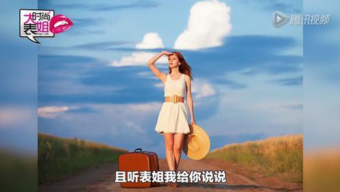 【时尚大表姐】第十四期 关于旅行箱的278个秘密