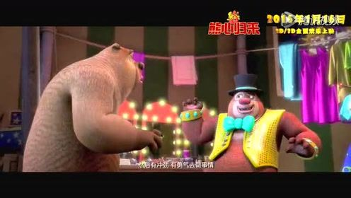 《熊出没3》制作特辑 熊大小伙伴吐槽房价