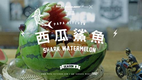 西瓜鲨鱼 别看我长得萌就以为我是吃素的!